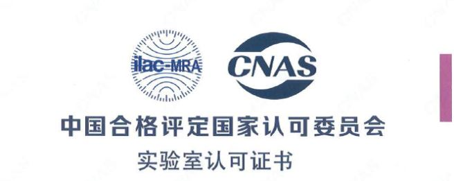 CNAS test in China